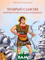Храбрый Самсон. Познавательная книга-раскраска
