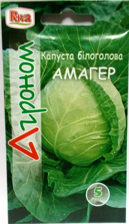 Капуста Амагер 5г (Агроном)