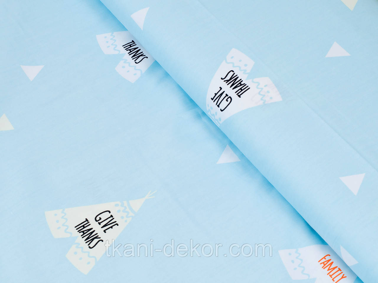 Сатин (хлопковая ткань) на голубом вигвамы