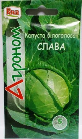 Капуста Славія 5г (Агроном)