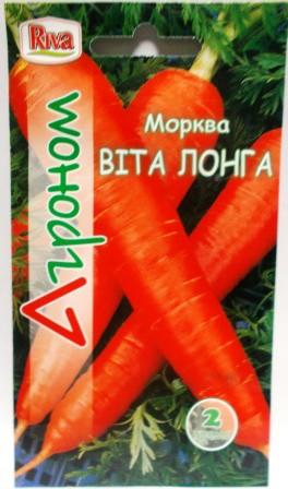Морква  Віта Лонга 2г (Агроном)