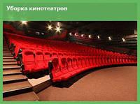 Уборка кинотеатра, фото 1