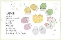 Дитячі рукавиці для новонароджених (ВР 1 Бембі, інтерлок)