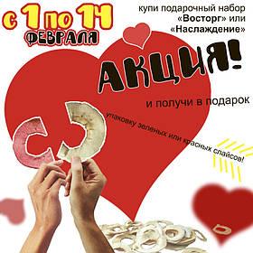 Акция!  Ко Дню Святого Валентина