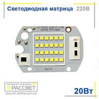 Светодиодная матрица 20Вт 220В для светодиодного прожектора 6000К