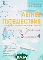 Л. Е. Тарасова, Н. С. Лучанска Летнее путешествие из 3 класса в 4. Тетрадь для учащихся начальных классов