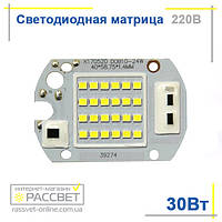 Светодиодная матрица 30Вт 220В для светодиодного прожектора 6000К