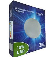 Светодиодный светильник Ø300мм Kosmos, 18w