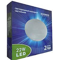 Светодиодный накладной светильник Ø350мм Kosmos, 22 w
