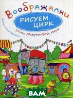 Рожнова И. Рисуем цирк