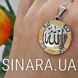 Круглая серебряная мусульманская подвеска с позолотой и надписью Аллах, фото 6