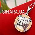 Круглая серебряная мусульманская подвеска с позолотой и надписью Аллах, фото 4