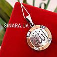 Круглая серебряная мусульманская подвеска с позолотой и надписью Аллах, фото 3