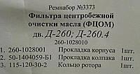 Ремнабор ФЦОМ фильтра центробежной очистки масла (центрифуги )  Д-260,Д-260.4