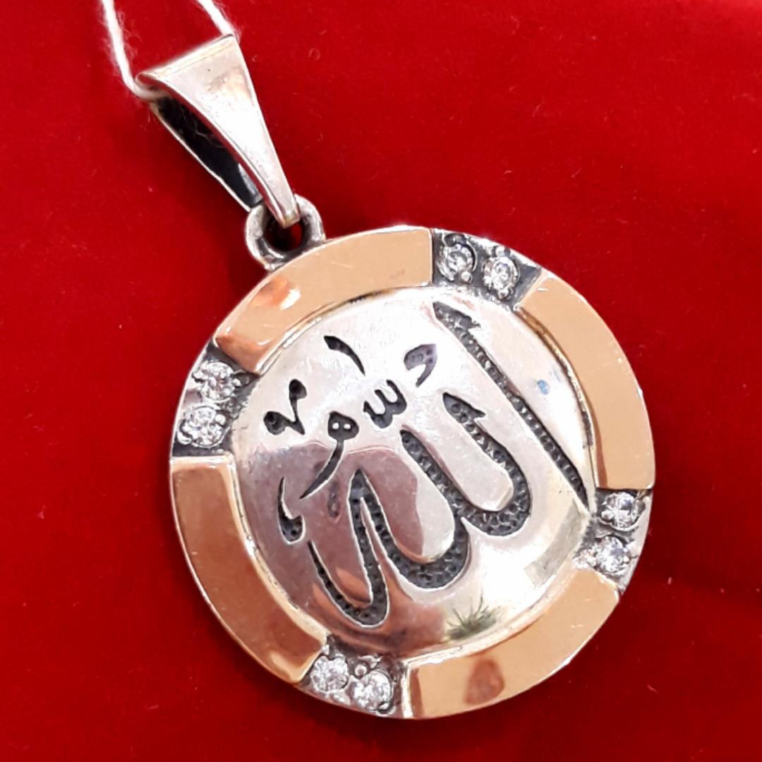 Круглая серебряная мусульманская подвеска с позолотой и надписью Аллах