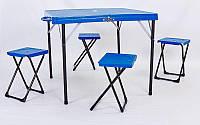 Набор туристический стол и стулья пластик 85х85х79 см