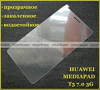 Защитное закаленное стекло для Huawei Mediapad T3 7 3G (звонящий) BG2-U01
