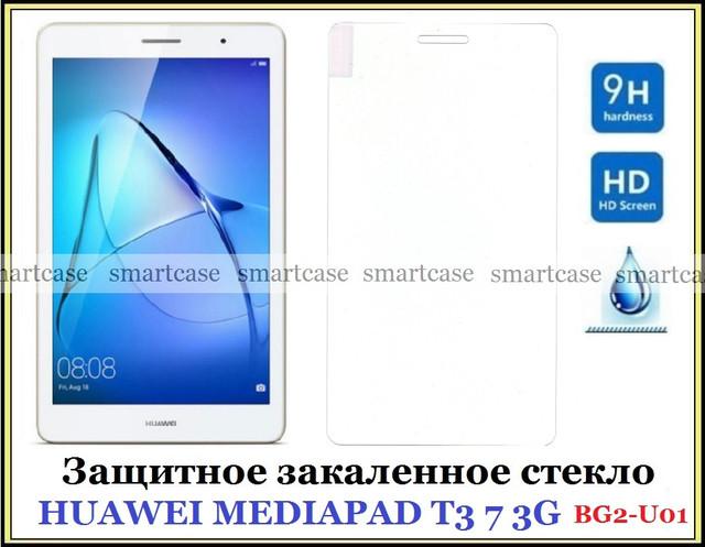 Huawei T3 7 3g стекло купить