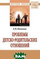 Е. М. Ижванова Проблемы детско-родительских отношений: Монография