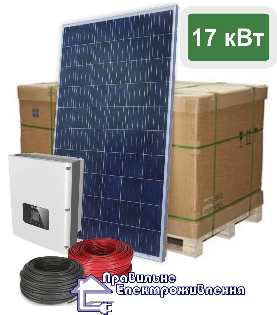 Сонячна електростанція - 10 кВт з можливістю розширення до 17 кВт