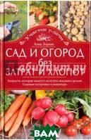 Зорина Анна Сад и огород без затрат и хлопот. Хитрости, которые помогут получить высокий урожай. Садовые постройки и инвентарь