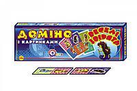 Домино (3 вида) 2544 с картинками