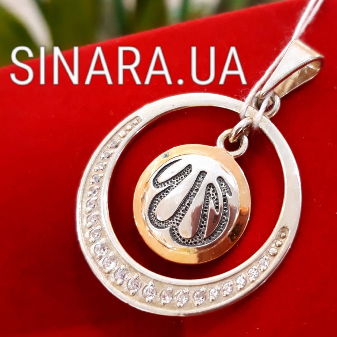 Мусульманська підвіска срібло з позолотою Аллах