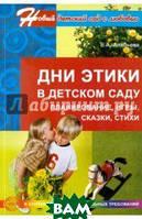 Алябьева Елена Алексеевна Дни этики в детском саду. Планирование, игры, сказки, стихи
