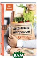 Ивенская Ольга Семеновна Кухонные шпаргалки