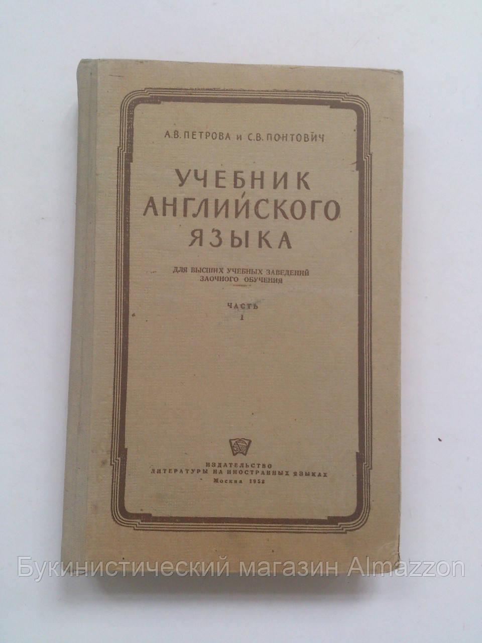 Учебник английского языка 1958 год Часть 1. Для высших учебных заведений. А.Петрова