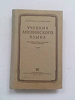 Учебник английского языка 1958 год Часть 1. Для высших учебных заведений. А.Петрова, фото 1