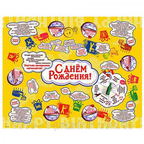 """Текстильная скатерть """"С Днём Рождения"""" 150*120см"""