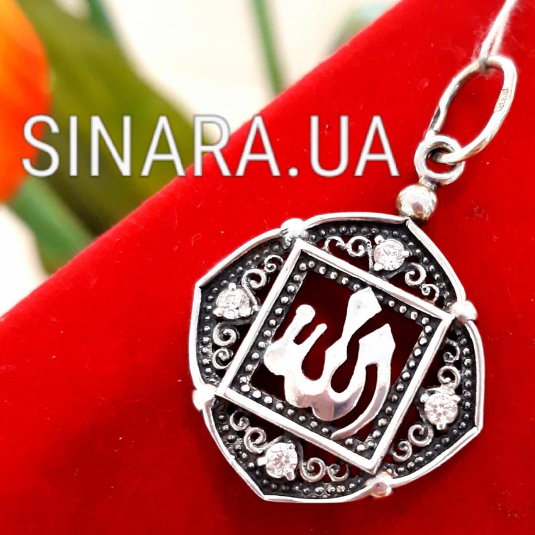 Серебряная мусульманская подвеска Аллах