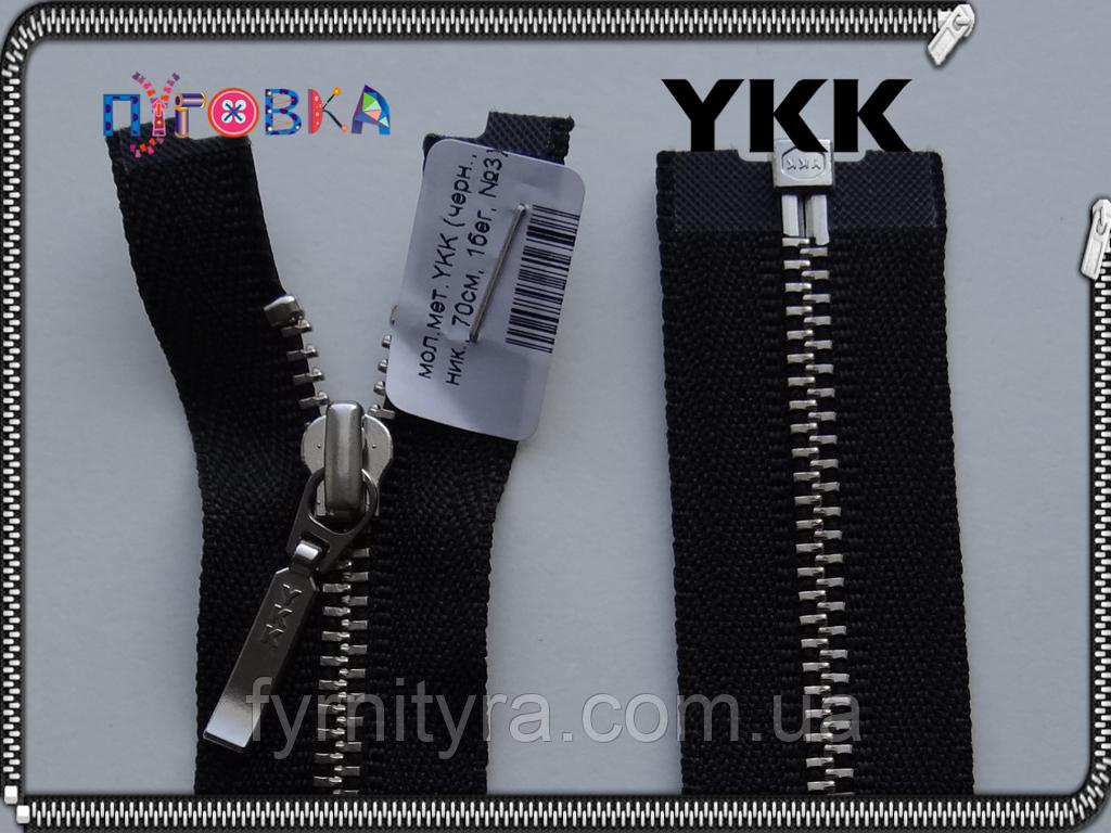 YKK металл никель №3 1 бег. 50cm,60cm,70cm