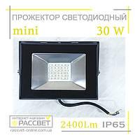 Светодиодный LED прожектор СП30 мини SMD IP65 2400Lm