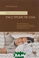 М. Г. Полуэктов Диагностика и лечение расстройств сна