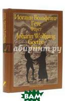 Гете Иоганн Вольфганг Фауст. Трагедия. Часть первая