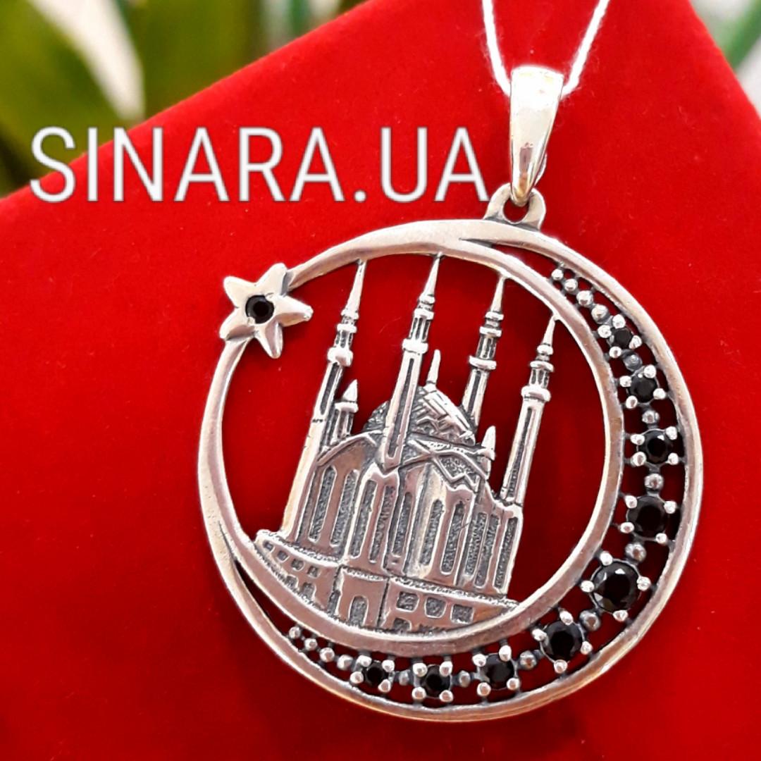 Мусульманский кулон Мечеть серебро 925 пробы