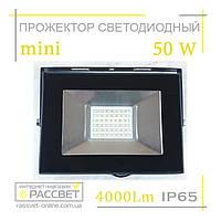 Светодиодный прожектор СП50 мини SMD IP65 4000Lm