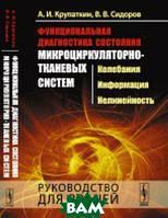 Крупаткин А.И. Функциональная диагностика состояния микроциркуляторно-тканевых систем. Колебания, информация, нелинейность. Руководство для врачей