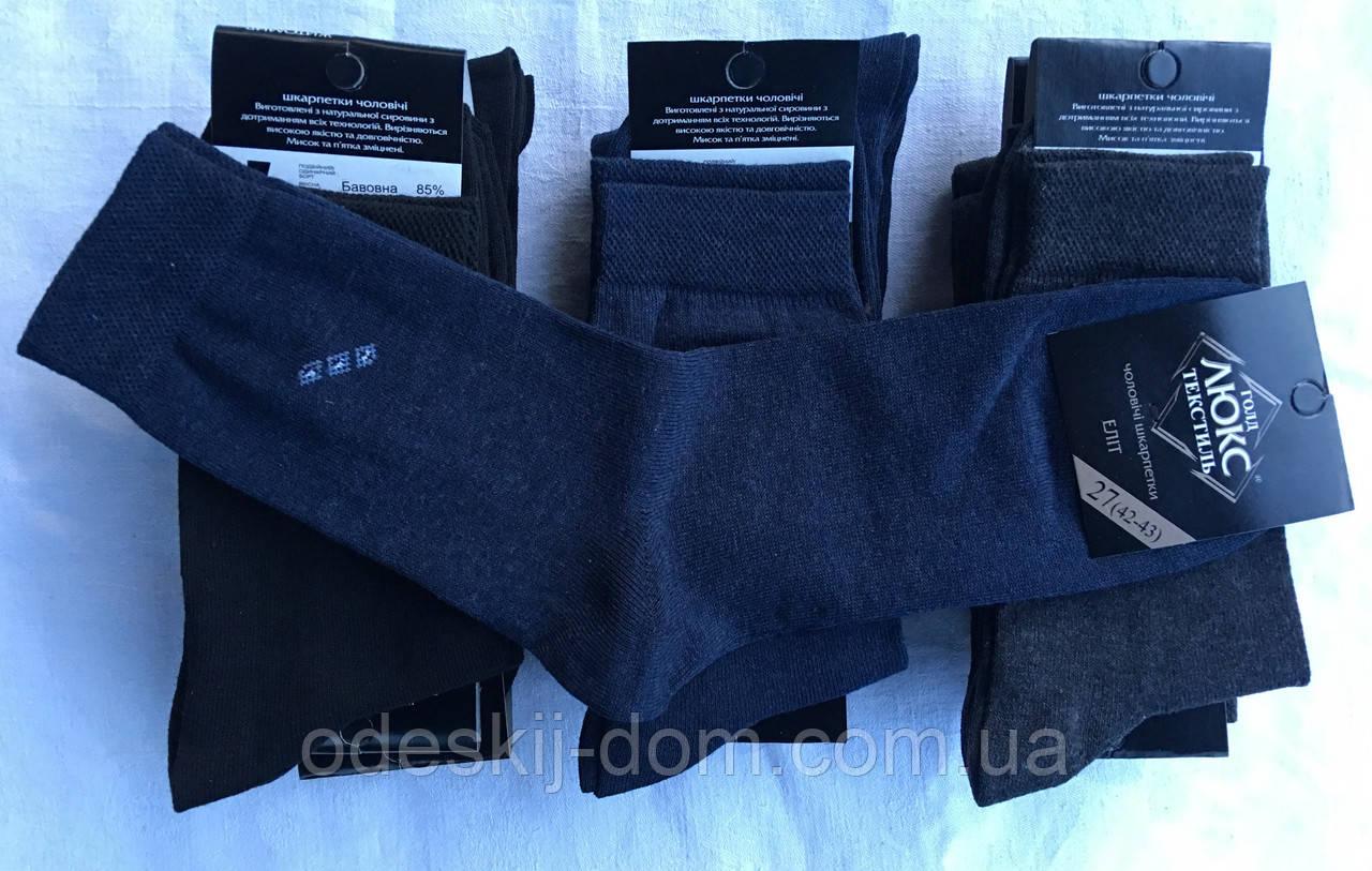 Чоловічі стрейчеві шкарпетки житомир тм Люкс Текстиль р29 мікс