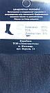 Чоловічі стрейчеві шкарпетки житомир тм Люкс Текстиль р29 мікс, фото 5