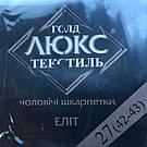 Чоловічі стрейчеві шкарпетки житомир тм Люкс Текстиль р29 мікс, фото 6