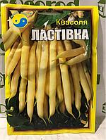"""Семена фасоли, сорт """"Ласточка"""", 20 г ТМ """"Флора Плюс"""""""