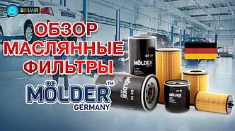 Видео-обзор масляных автофильтров Molder