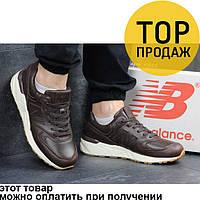 Мужские кроссовки New Balance 999, шоколадного цвета / кроссовки мужские Нью Беланс, кожаные, удобные, модные