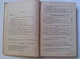 Дноуглубительные снаряды 1941 год Н.Бычков Речиздат, фото 9