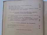 Дноуглубительные снаряды 1941 год Н.Бычков Речиздат, фото 10