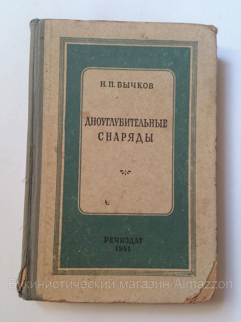 Дноуглубительные снаряды 1941 год Н.Бычков Речиздат