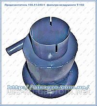 150.11.040-1 перед очисник фільтра повітряного (моноциклон) Т-150, ХТЗ-17221, 181